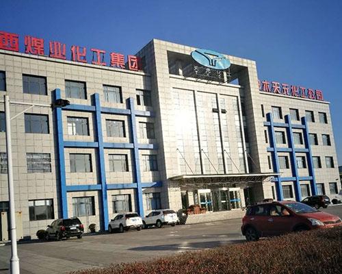 山西煤业化工集团